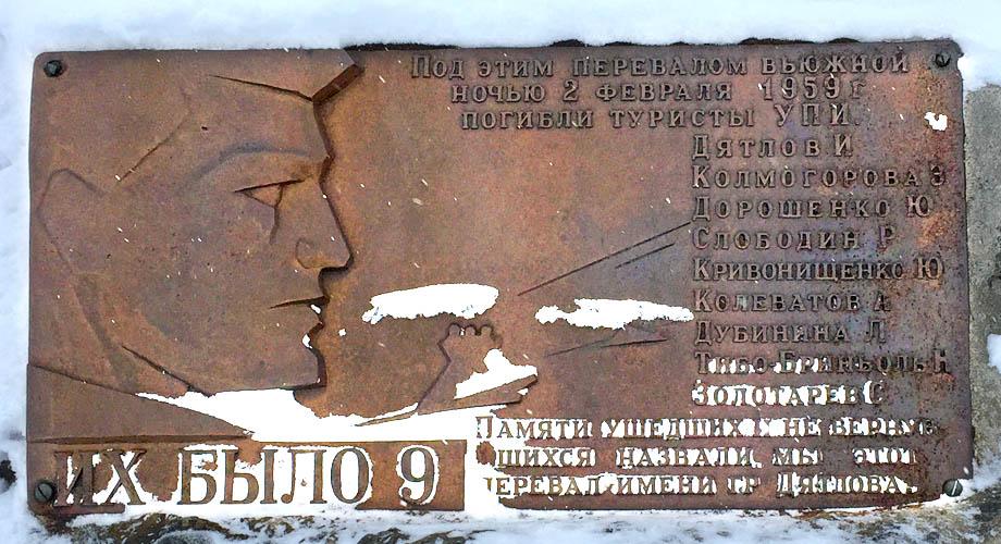 The Dyatlov Pass Memorial