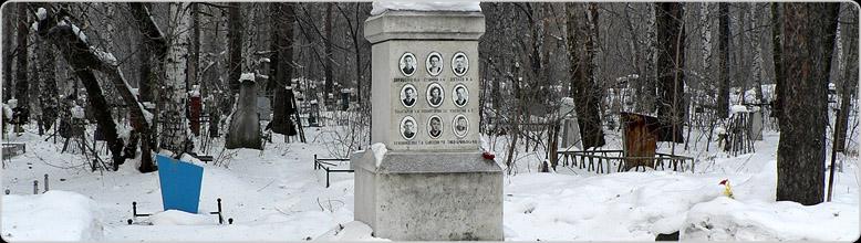 Dyatlov Pass Graves