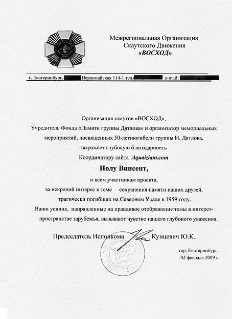 Dyatlov Pass Letter of Thanks
